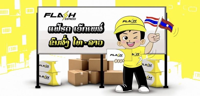 Flash Express with AIF Group Laos step into CLMV launching Flash Laos